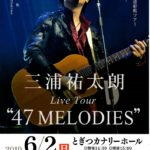 三浦祐太郎 Live Tour ❝47MELODIES❞